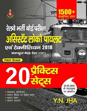 20 Practic Papers for RRB ALP & Technician CBT Exam