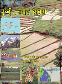 NCERT Class - 6 Geography Bhugol