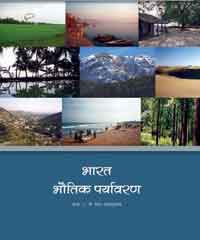 NCERT Class - 11 Geography Bhugol 3