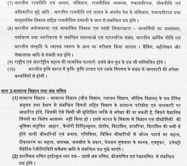 UPSSSC Agriculture Technical Assistant III Syllabus